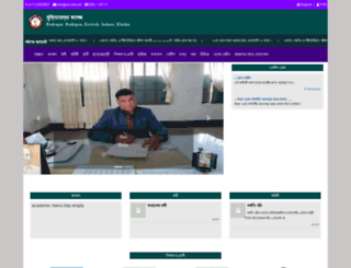 mc.edu.bd screenshot