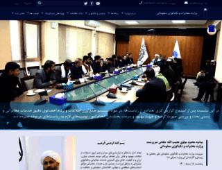 mcit.gov.af screenshot