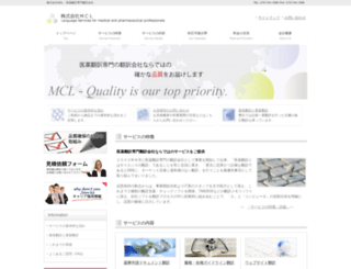 mcl-corp.jp screenshot