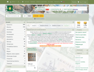 mcoin.ru screenshot