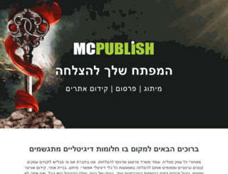 mcpublish.co.il screenshot