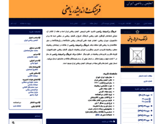 mct.iranjournals.ir screenshot