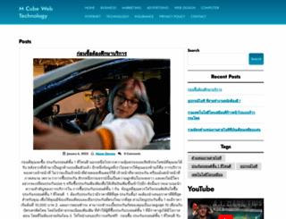 mcubewebtechnology.com screenshot