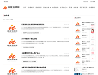 me.wixiang.com screenshot