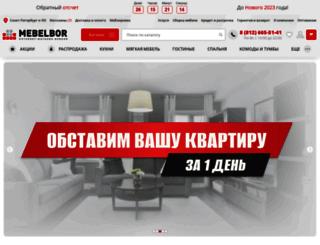mebelbor.ru screenshot