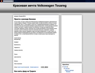 mechta-touareg.blogspot.com screenshot