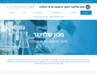 medethics.org.il screenshot