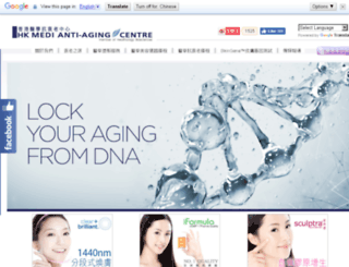 medi-antiaging.com.hk screenshot