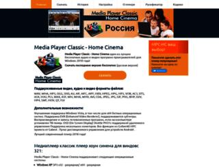 mediaplayerclassic.ru screenshot