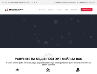 mediaposthitmail.bg screenshot