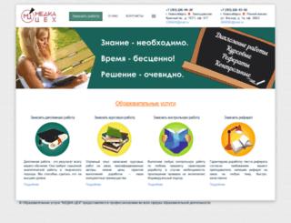 mediazex.ru screenshot