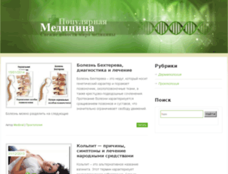 medicinaunaroda.ru screenshot