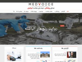 medvoice.ir screenshot