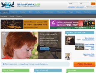 mega-svadba.com screenshot