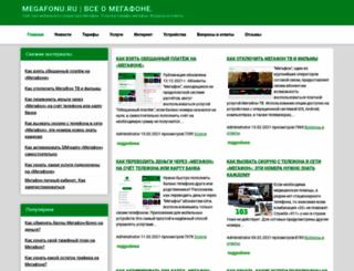 megafonu.ru screenshot