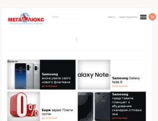megalux.pro screenshot