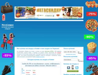 megaskidki.com.ua screenshot