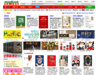 megbook.hk screenshot