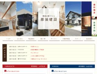 megumino.mu-ku.info screenshot