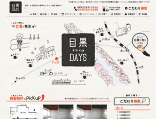 meguro-days.com screenshot