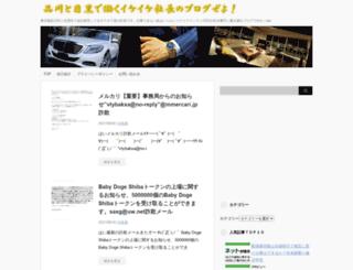 meguroshinagawa.com screenshot