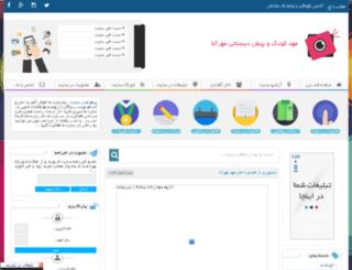 mehrana-mahd.ir screenshot