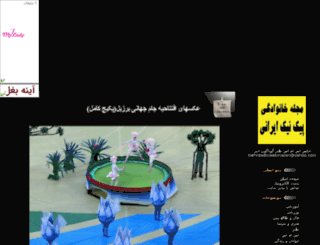 mehrdad1813.mihanblog.com screenshot
