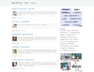meiliyanxishe.com screenshot