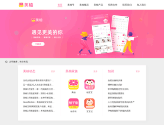 meiyou.com screenshot