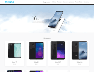 meizu.net.ua screenshot