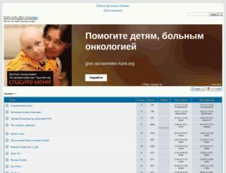 melo.forum24.ru screenshot