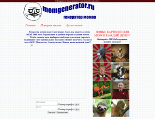 memgenerator.ru screenshot