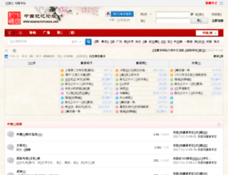 memoryofchina.org screenshot