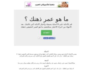 mentalagearabic.com screenshot