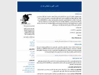 merajgraphic.blogfa.com screenshot