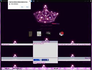 mesk-wa-raihane.ahlamontada.net screenshot