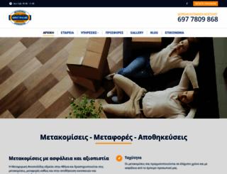 metakomiseis-apostolidis.gr screenshot