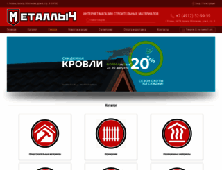 metallich.ru screenshot
