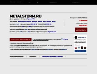 metalstorm.ru screenshot
