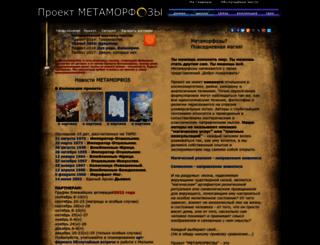 metamo.ru screenshot