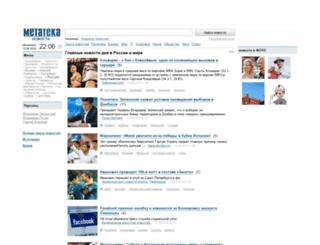metateka.com screenshot