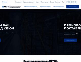 metech.ru screenshot