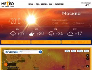 meteo-tv.ru screenshot