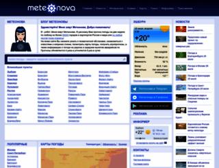 meteonova.ru screenshot