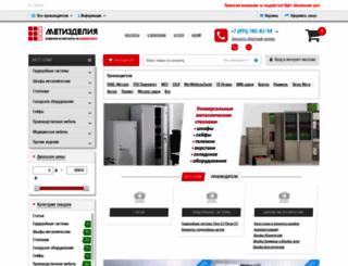 metizdeliya.ru screenshot