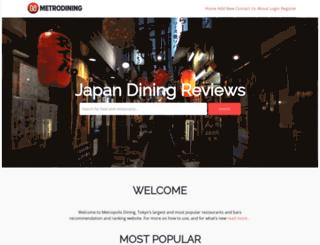 metrodining.jp screenshot