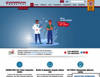 metropolitan-hospital.gr screenshot