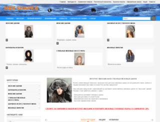 mexshapka.ru screenshot