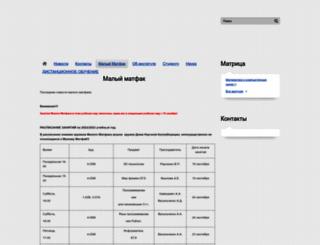 mf.volsu.ru screenshot