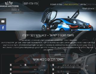 miamimotors.co.il screenshot